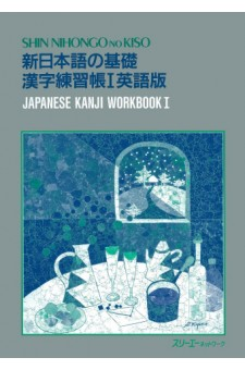 Shin Nihongo no Kiso Kanji Renshucho I (English Version)