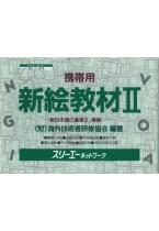 Shin Nihongo no Kiso II Keitaiyo Shin E Kyozai
