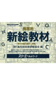 Shin Nihongo no Kiso I Keitaiyo Shin E Kyozai