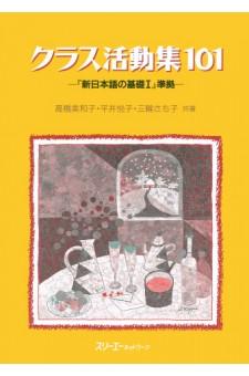 Shin Nihongo no Kiso I Kurasu Katsudoshu 101