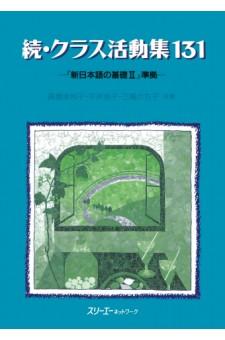 Shin Nihongo no Kiso II Kurasu Katsudoshu 131