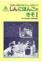 Shin Nihongo no Kiso I Kyoshiyo Shidosho