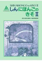 Shin Nihongo no Kiso II Kyoshiyo Shidosho