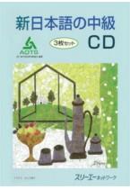 Shin Nihongo no Chukyu CD