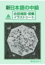 Shin Nihongo no Chukyu Kaiwabamen-Goi Irasuto Shiito