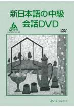 Shin Nihongo no Chukyu Kaiwa DVD