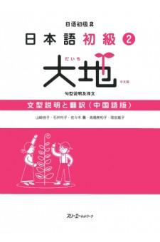 Nihongo Shokyu 2 Daichi - Bunkei Setsumei to Honyaku (Chinese Edition)