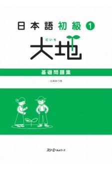Nihongo Shokyu 1 Daichi - Kiso Mondaishu