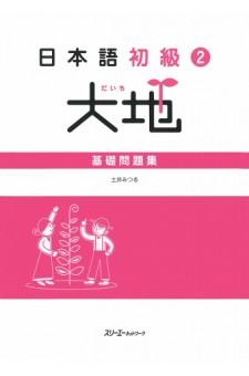 Nihongo Shokyu 2 Daichi - Kiso Mondaishu