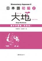 Nihongo Shokyu 2 Daichi - Kanji Gakushucho (English)