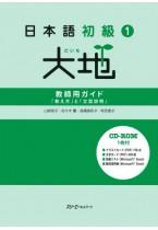 Nihongo Shokyu 1 Daichi Kyoshiyo Gaido: Oshiekata to Bunkei Setsumei