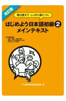 Kaitei Ban - Mainichi Tsukaete Shikkari Mi ni Tsuku Hajimeyo Nihongo Shokyu 2 - Main Text