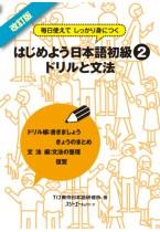 Kaitei Ban - Mainichi Tsukaete Shikkari Mi ni Tsuku Hajimeyo Nihongo Shokyu 2 - Drills and Grammar
