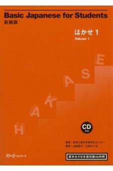 Basic Japanese for Students Hakase 1