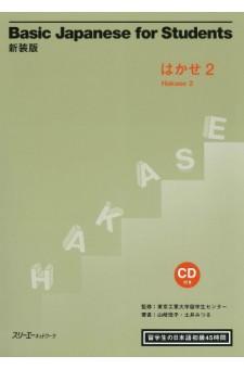Basic Japanese for Students Hakase 2