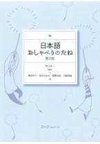 日本語おしゃべりのたね 第2版