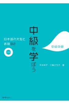 Chukyu o Manabo: Nihongo no Bunkei to Hyogen 82