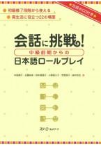 Kaiwa ni Chosen! Chukyu Zenki kara no Nihongo Rorupurei