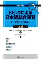 Kaitei Ban Topikku niyoru Nihongo Sogo Enshu - Jokyu