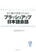 Migake! Komyunikeshon Sukiru Chujokyu Gakushusha no Tame no Burasshu Appu Nihongo Kaiwa