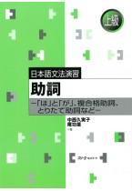 Nihongo Bunpo Enshu (Jokyu): Joshi - 'wa' to 'ga, Fukugokaku Joshi, Torite Joshi nado