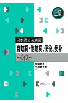 Nihongo Bunpo Enshu - Jidoshi/Tadoshi