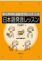 Komyunikeishon no Tame no Nihongo Hatsuon Ressun