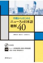 Nyusu no Nihongo Chokai 40