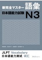Shin Kanzen Masuta Goi: Nihongo Noryoku Shiken N3