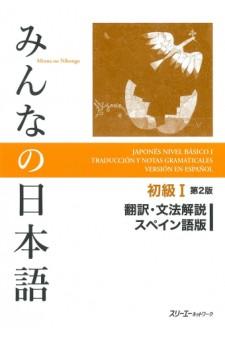 Minna no Nihongo Shokyu I, 2.Auflage, Übersetzungen & Grammatikalische Erklärungen, Spanische Version