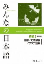 Minna no Nihongo Shokyu I, 2.Auflage, Übersetzungen & Grammatikalische Erklärungen, Italienische Version