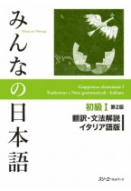 Minna no Nihongo Shokyu I, 2nd Edition, Translation & Grammatical Notes, Italian Version
