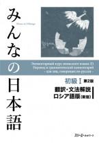 Minna no Nihongo Shokyu I, 2nd Edition, Translation & Grammatical Notes, Russian Version