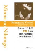 Minna no Nihongo Shokyu I, 2.Auflage, Übersetzungen & Grammatikalische Erklärungen, Englische Romanisierte Version