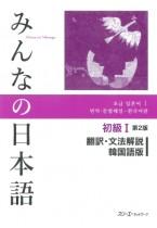 Minna no Nihongo Shokyu I, 2nd Edition, Translation & Grammatical Notes, Korean Version