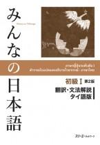 Minna no Nihongo Shokyu I, 2nd Edition, Translation & Grammatical Notes, Thai Version