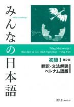 Minna no Nihongo Shokyu I, 2nd Edition, Translation & Grammatical Notes, Vietnamese Version