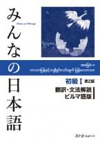 Minna no Nihongo Shokyu I, 2.Auflage, Übersetzungen & Grammatikalische Erklärungen, Birmanische Version