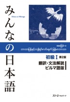 Minna no Nihongo Shokyu I, 2nd Edition, Translation & Grammatical Notes, Burmese Version
