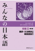 Minna no Nihongo Shokyu II, 2nd Edition, Translation & Grammatical Notes, Korean Version
