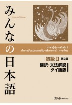 Minna no Nihongo Shokyu II, 2nd Edition, Translation & Grammatical Notes, Thai Version