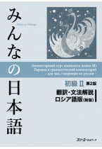 Minna no Nihongo Shokyu II, 2nd Edition, Translation & Grammatical Notes, Russian Version