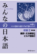 Minna no Nihongo Shokyu II, 2nd Edition, Translation & Grammatical Notes, Burmese Version