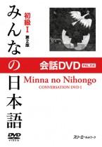 Minna no Nihongo Shokyu I, 2. Auflage, Conversation DVD, PAL