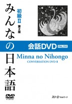 Minna no Nihongo II, 2nd Edition, Conversation DVD, PAL