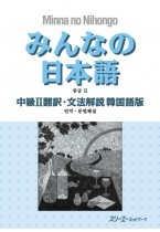 Minna no Nihongo Chukyu II, Übersetzungen & Grammatikalische Erklärungen, Koreanische Version