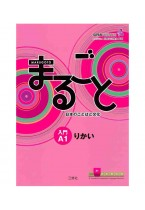 Marugoto A1 Rikai: Japanese Language and Culture Starter A1 Coursebook for Communicative Language Competences