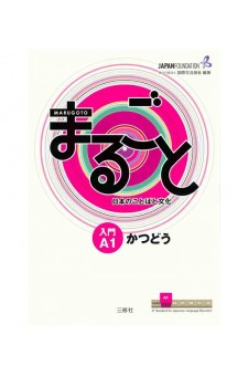 Marugoto A1 Katsudo: Japanese Language and Culture Starter A1 Coursebook for Communicative Language Activities