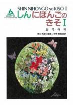 Shin Nihongo no Kiso I Bunsatsu (Koreanisch)