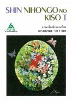 Shin Nihongo no Kiso I Bunsatsu (Thai)